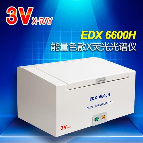 合金分析儀EDX6600H