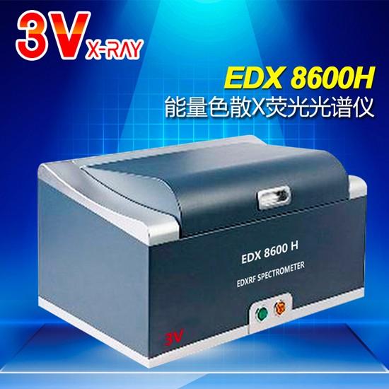 合金分析儀EDX8600H
