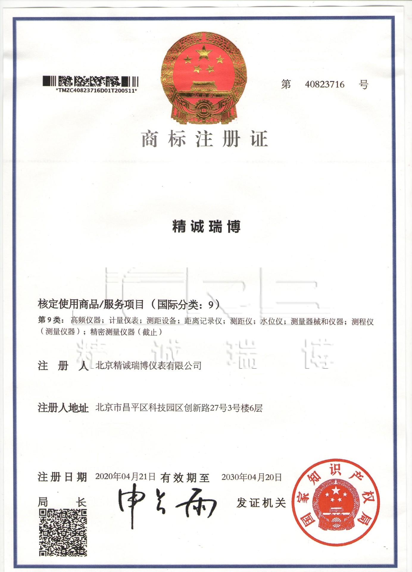 商标注册证书(3)