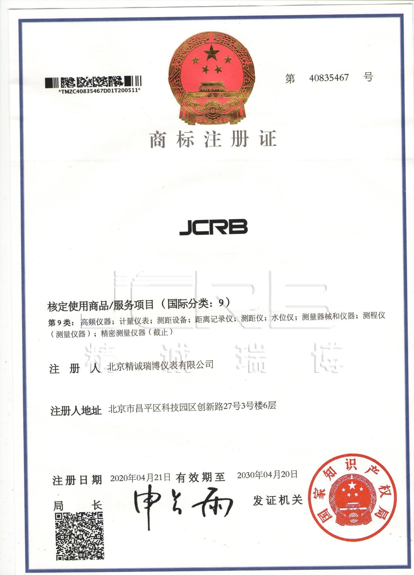商标注册证书(2)