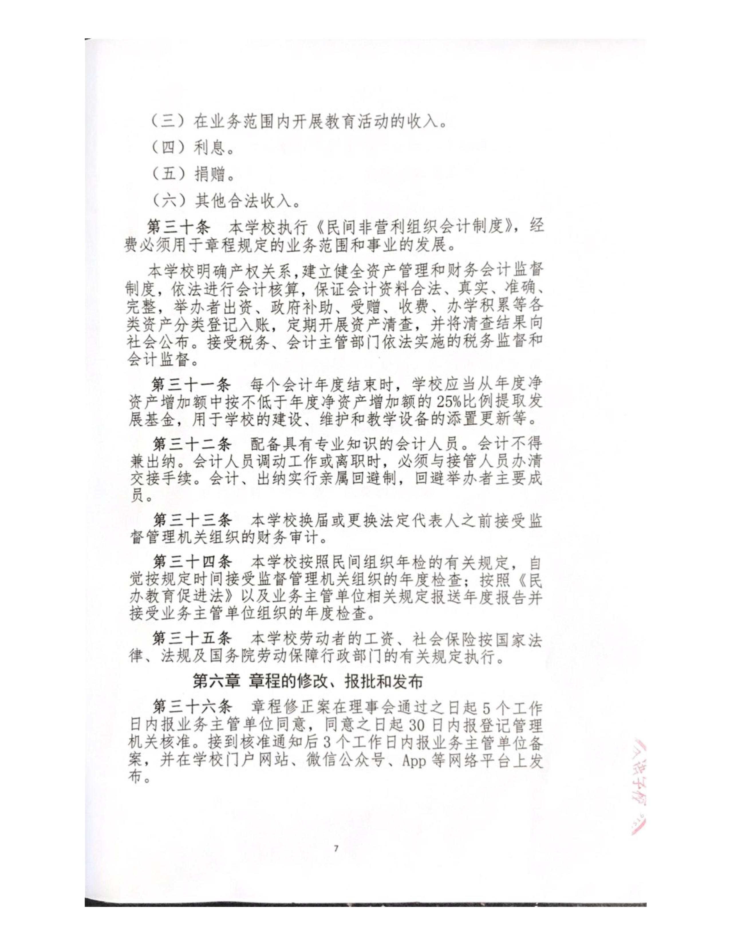 成都市温江区王府外国语学校章程公示