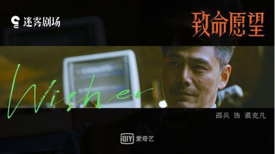 影视项目:范丞丞荧屏首秀 携手冯绍峰文淇郭许下《致命愿望》