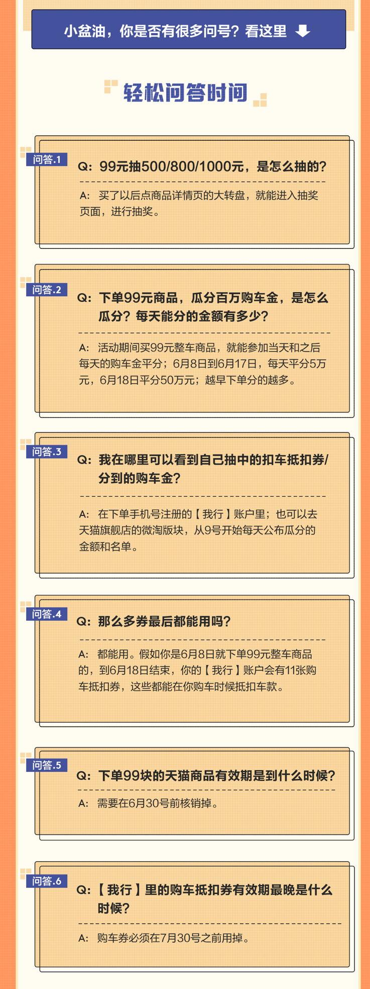 宜丰大通店6.18迈享购车节,让你爽购!