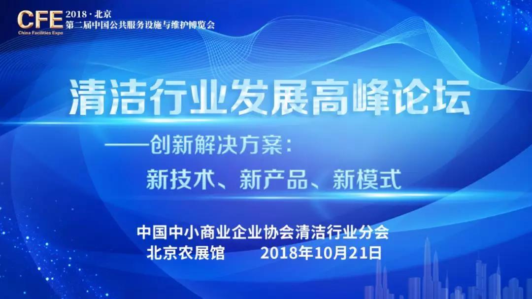 清洁行业发展高峰论坛和乡村振兴与绿色发展论坛在京顺利召开