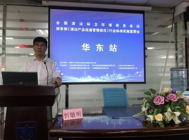 商务部行业标准宣贯会华东站商务会议圆满结束