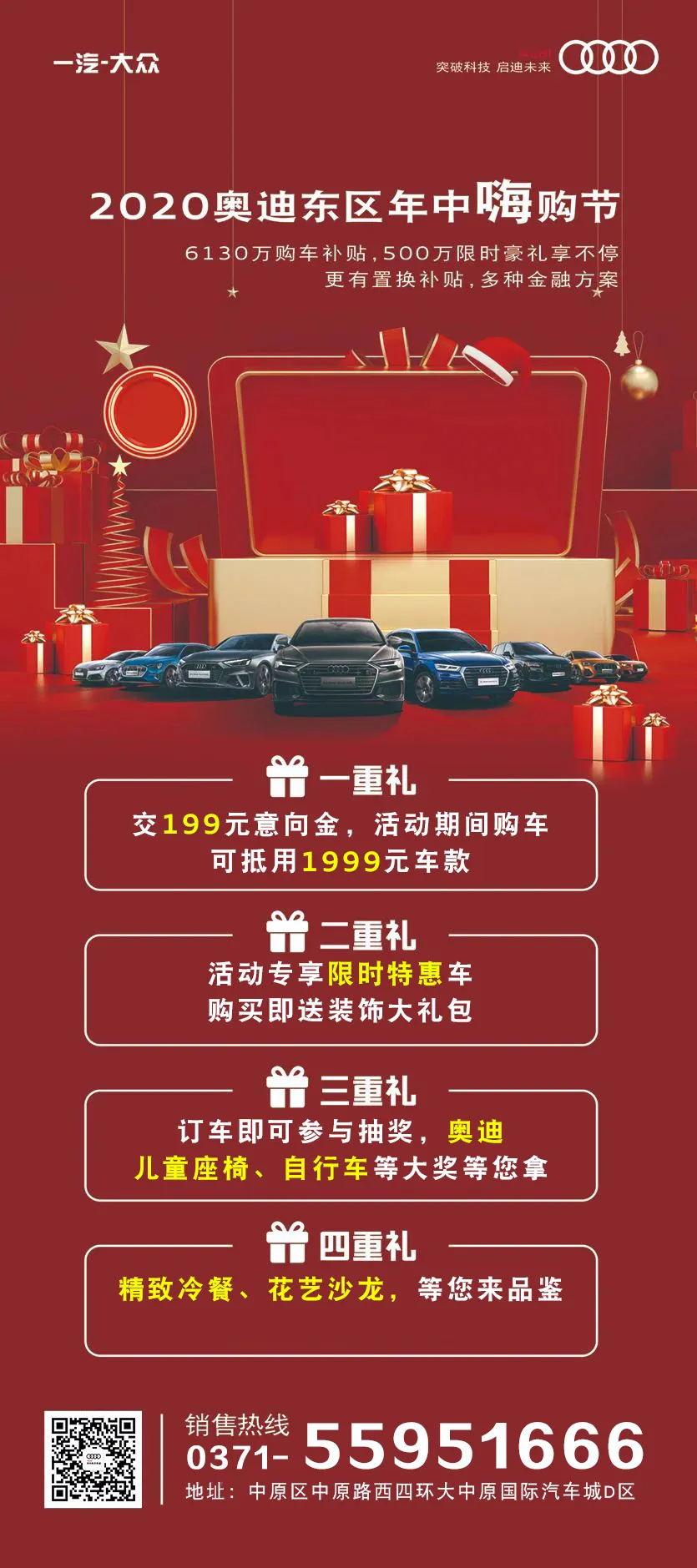 奥泽奥迪店 6.13年中嗨购节!6130万购车补贴,500万限时豪礼等你来拿!