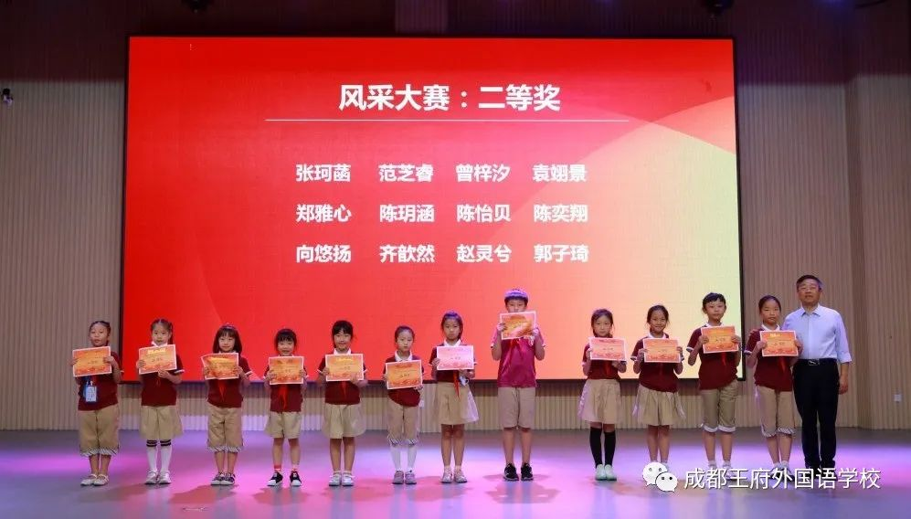 成都王府小学部英语风采及书写大赛颁奖典礼