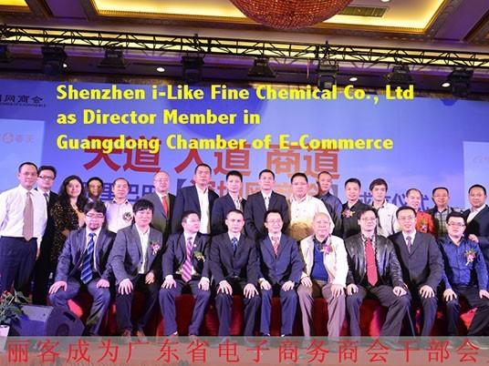 广东省电子商务商会宣传部长单位