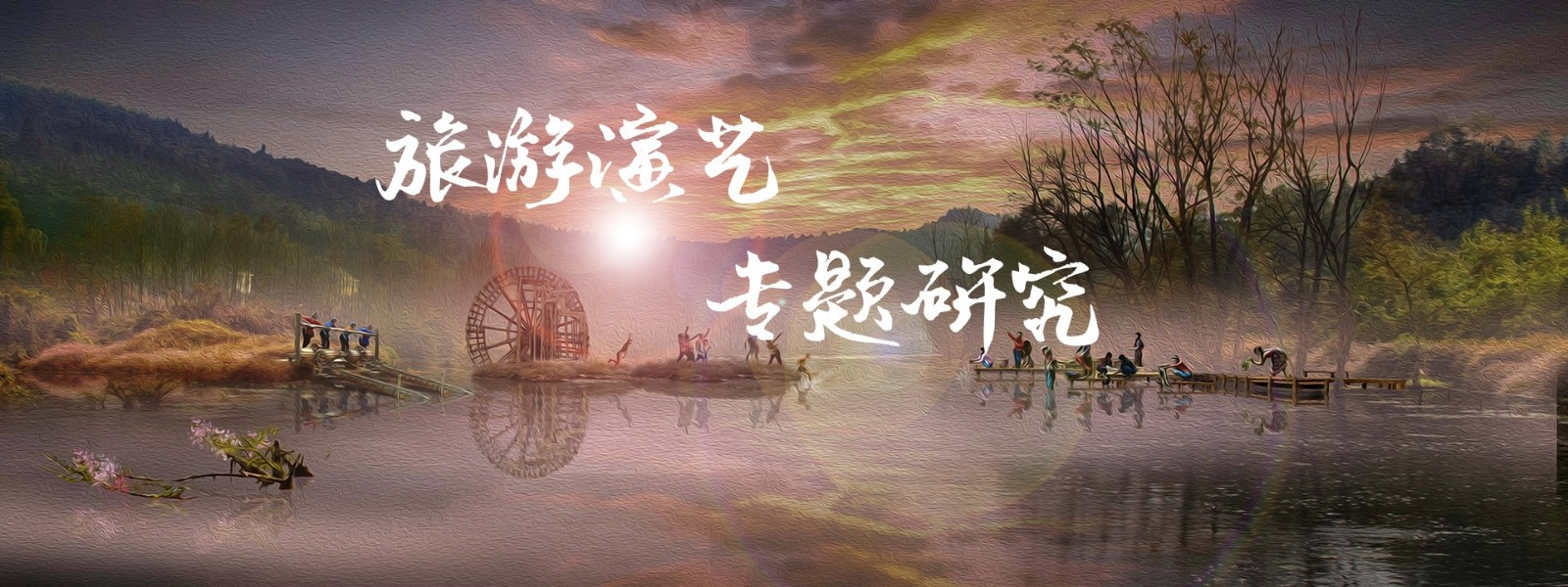 """沉浸式旅游演艺发展还需""""内容为王"""""""