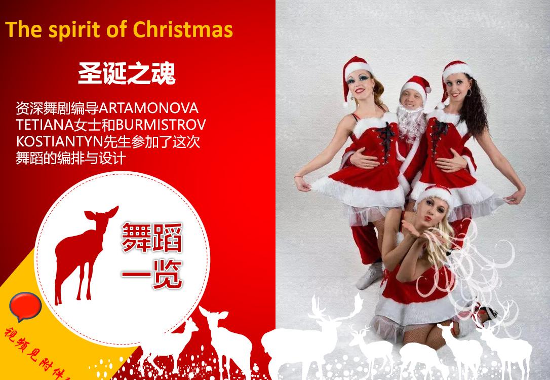 主题节日定制项目——圣诞节商场篇