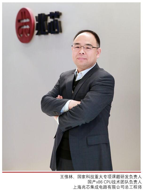 专访总工王惟林:投身国产芯片18年,每一天都在和时间赛跑