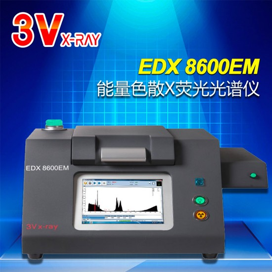 食品快檢測儀EDX8600EM