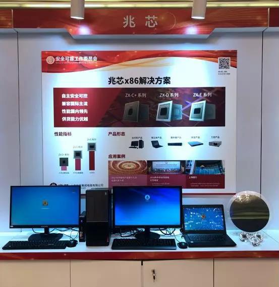 兆芯国产通用处理器亮相信息技术创新应用研讨会