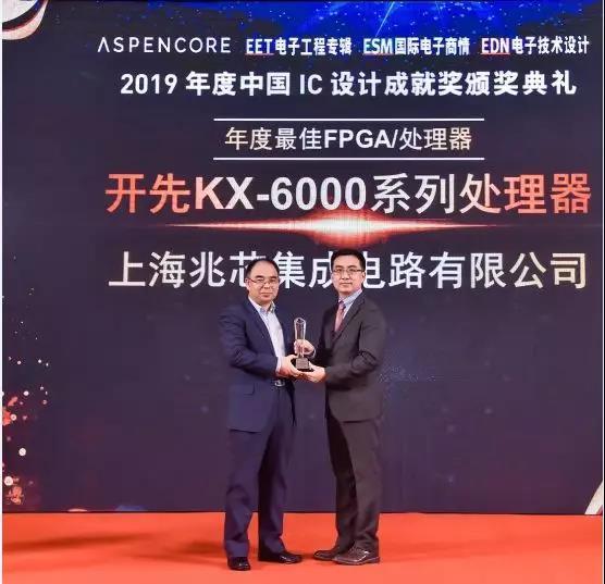 兆芯荣获中国优秀 IC 设计团队和年度最佳处理器产品奖