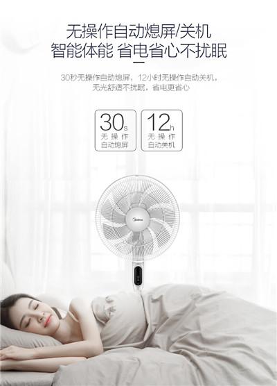 美的落地扇遥控台式电风扇家用变频台扇新品