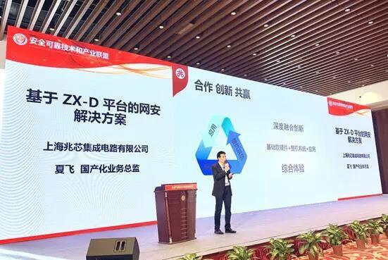 兆芯通用处理器解决方案亮相广州安全可靠技术和应用研讨会