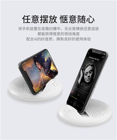智能蓝牙音箱无线手机底座