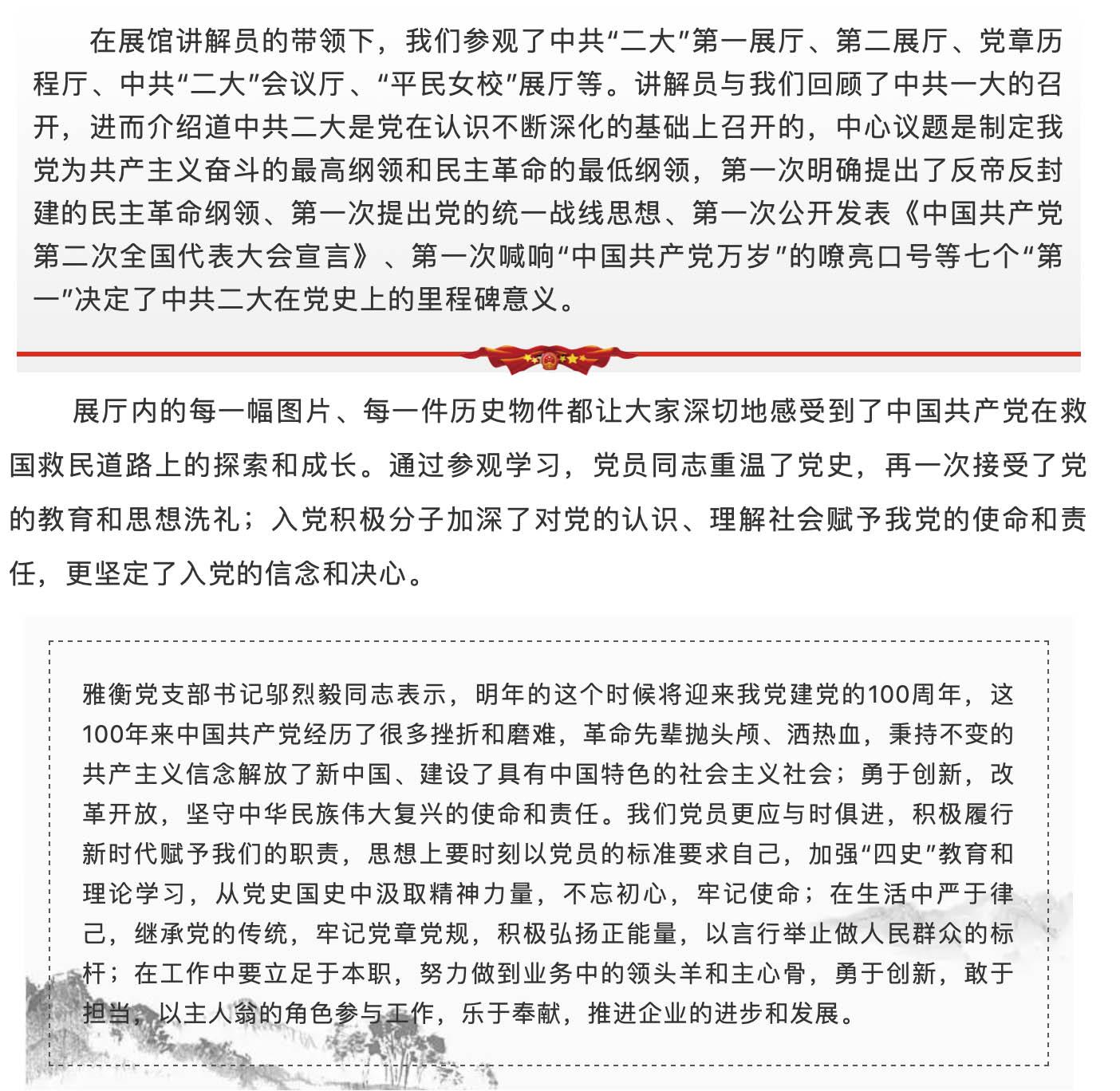 学四史,担使命 — 主题党日活动
