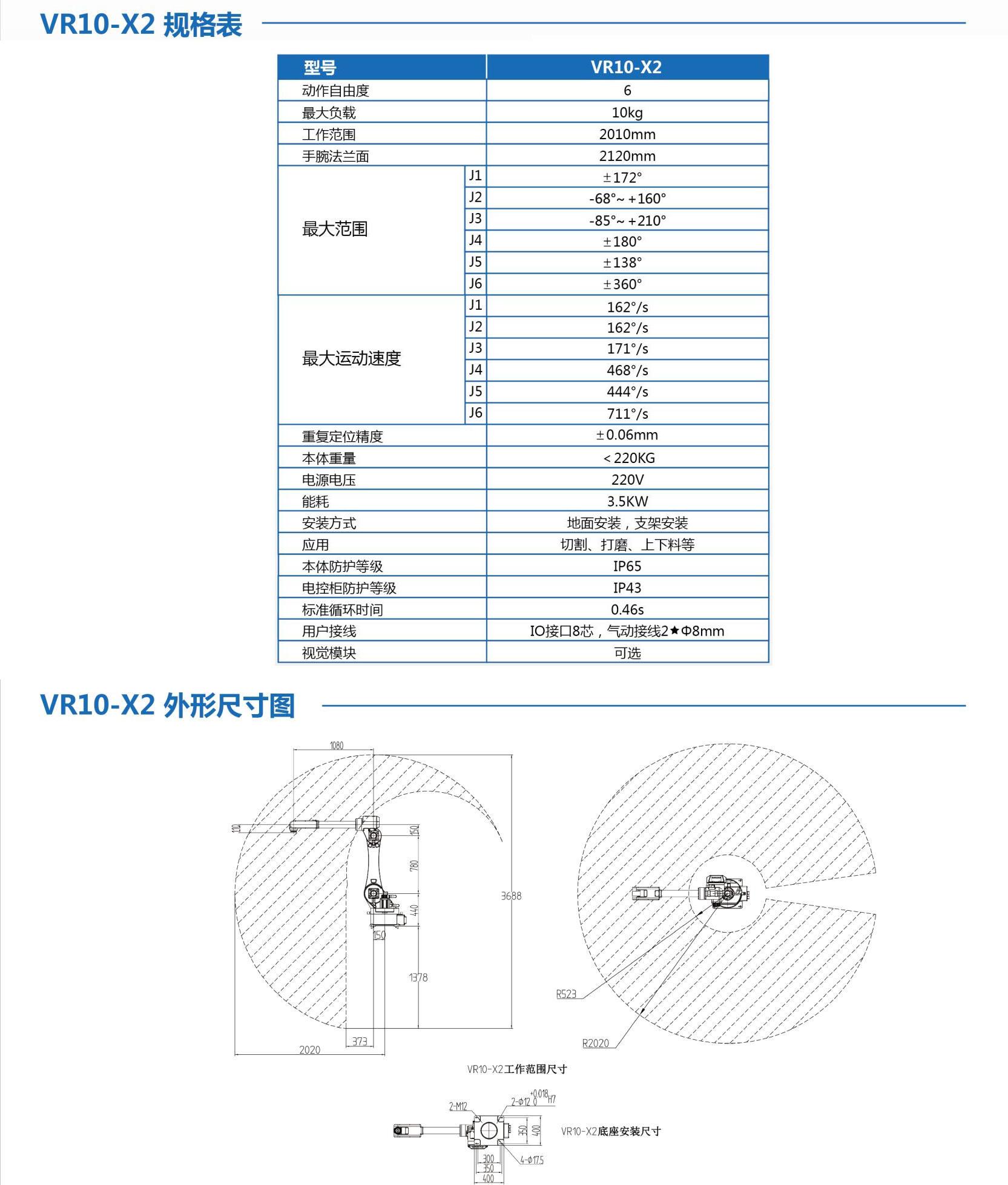 10kg 六关节机械人 (2019款)