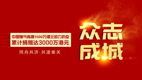 中国贝博网址再捐1500万港元助力抗疫,累计捐赠达3000万港元