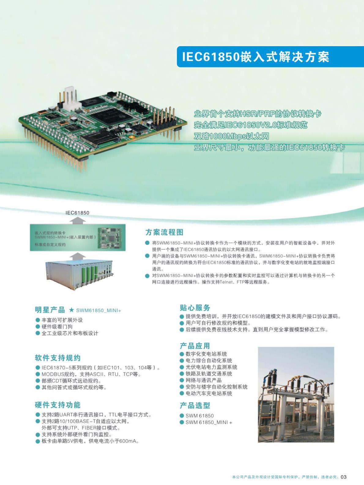 IEC61850解决方案