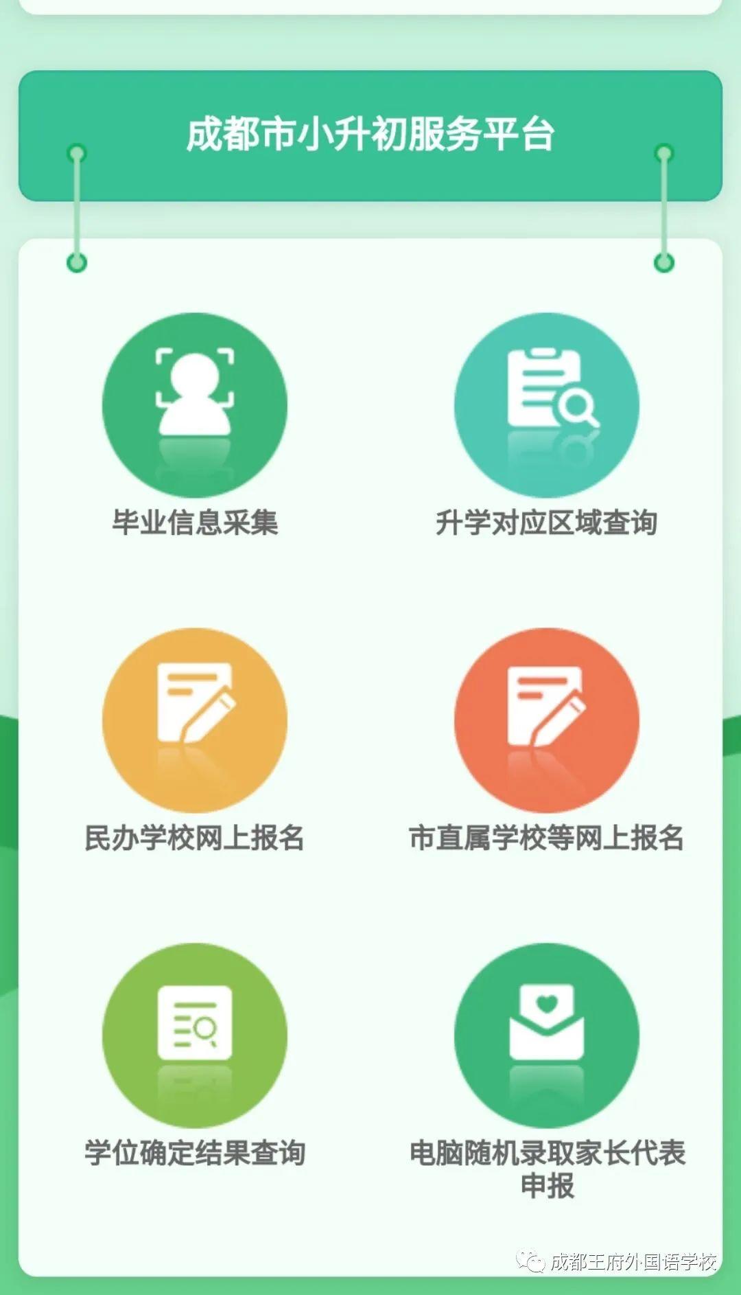 重点关注!2020年成都王府外国语学校新初一网上报名指南
