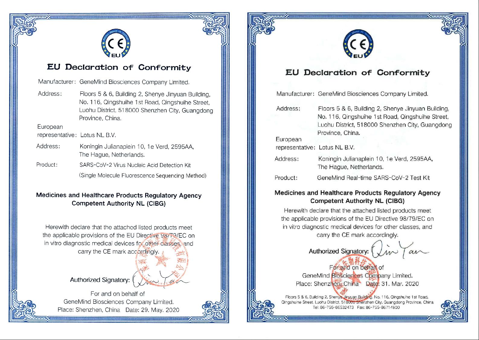助力海外抗疫,真迈生物新型冠状病毒检测试剂盒获欧盟CE认证及商务部出口资质