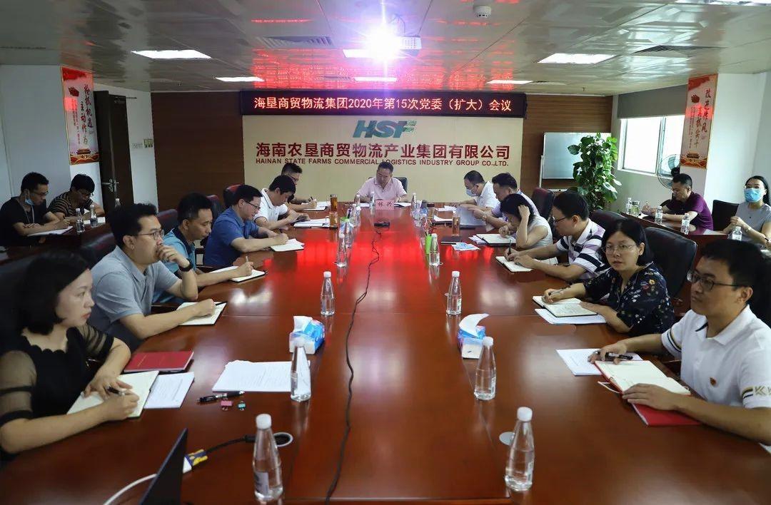 lehuvip88商贸物流集团迅速传达学习《海南自由贸易港建设总体方案》