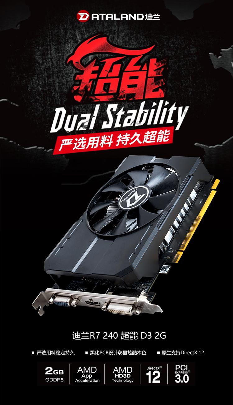 迪兰 R7 240 超能 D3 2G