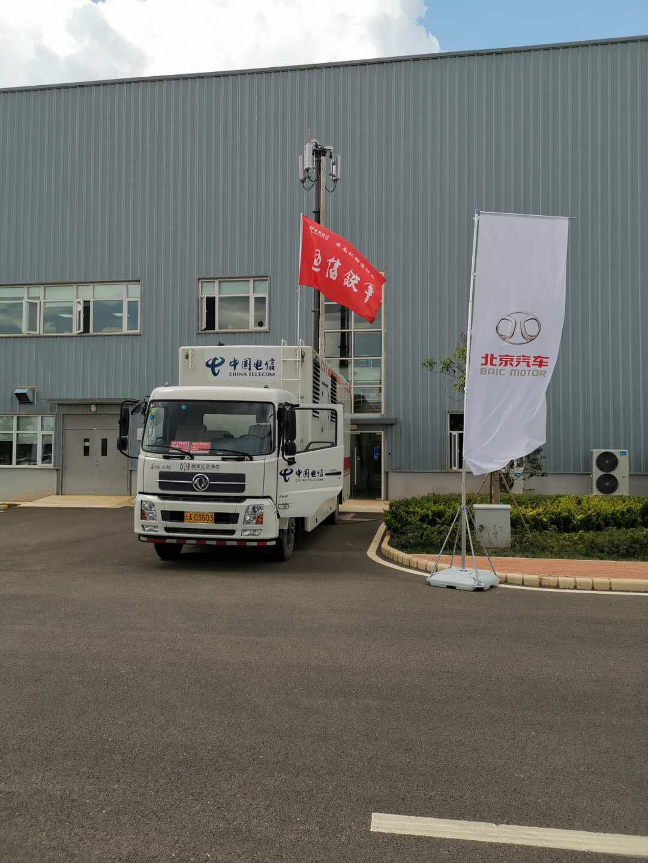 2020年6月15日我公司为云南电信公司昆明分公司生产应急通信保障车在执行通信保障任务