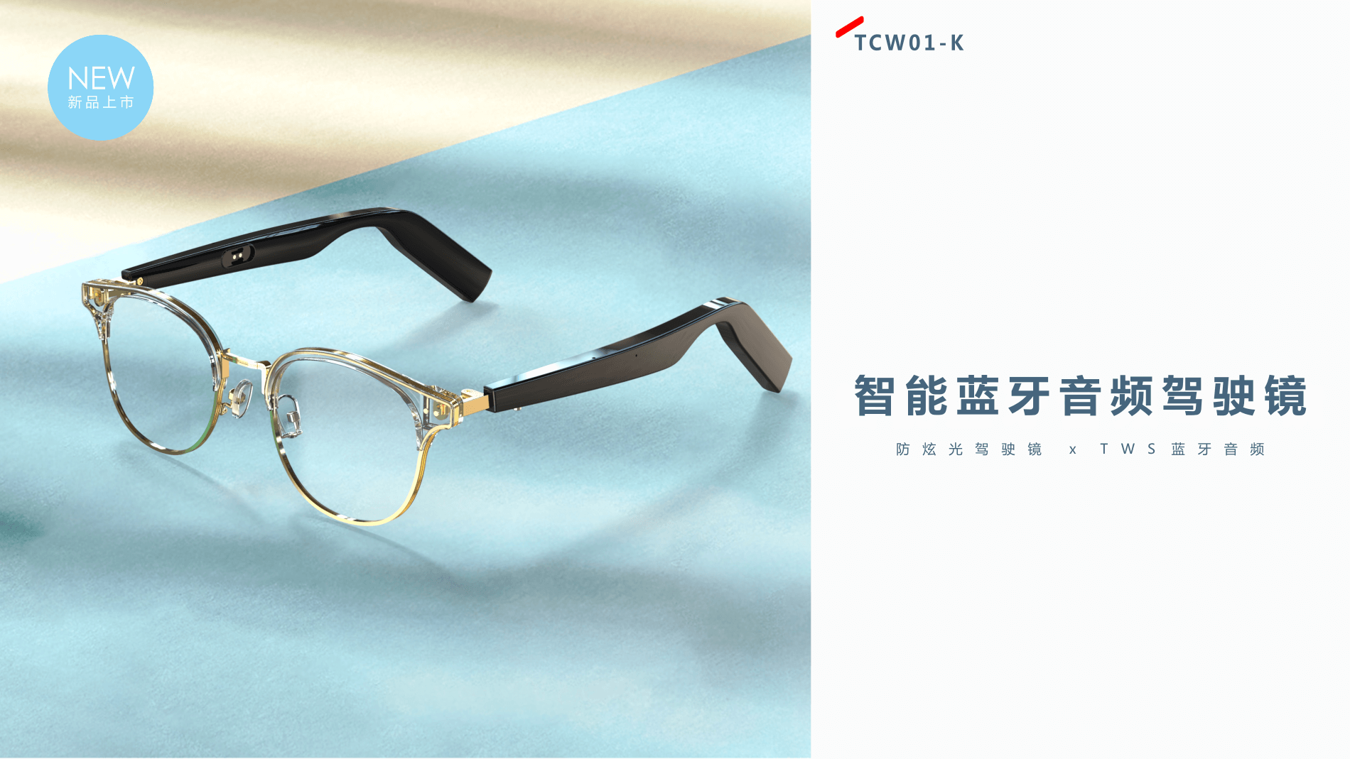 Smart_eyewear