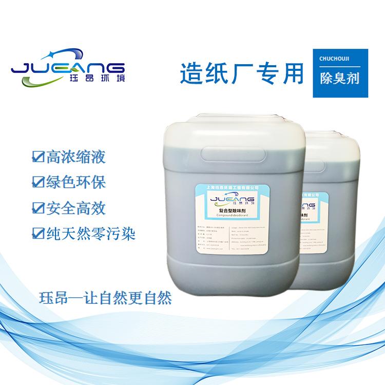 造纸厂专用液体除臭剂