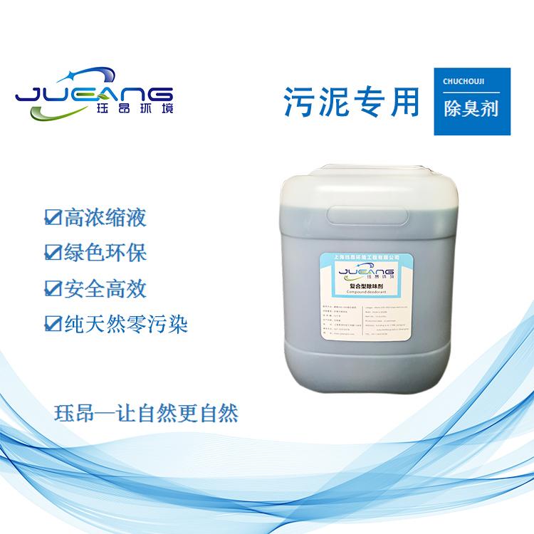 污泥专用液体除臭剂