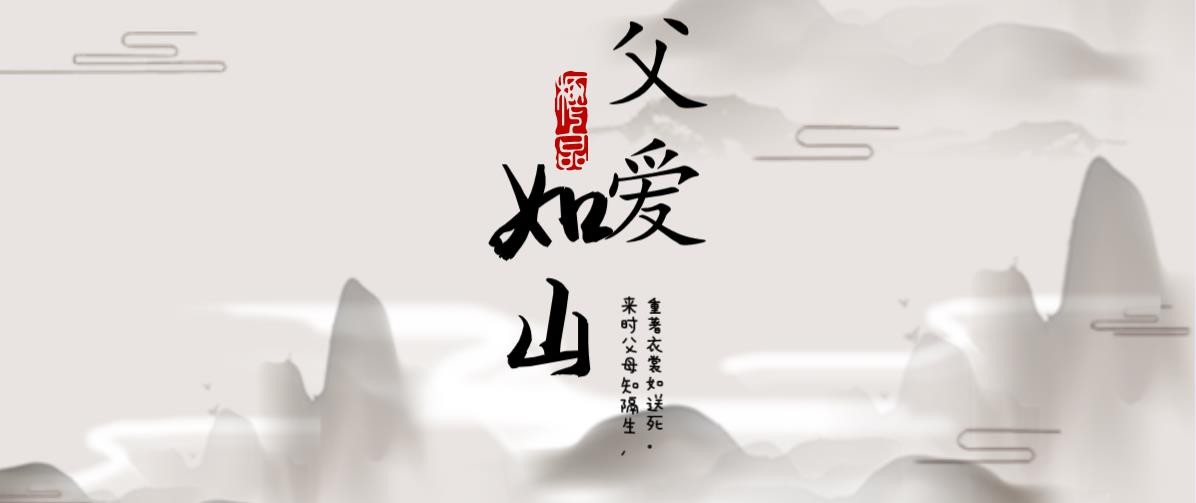 """山岳之高,流水之长 —— 献给""""父亲节"""""""