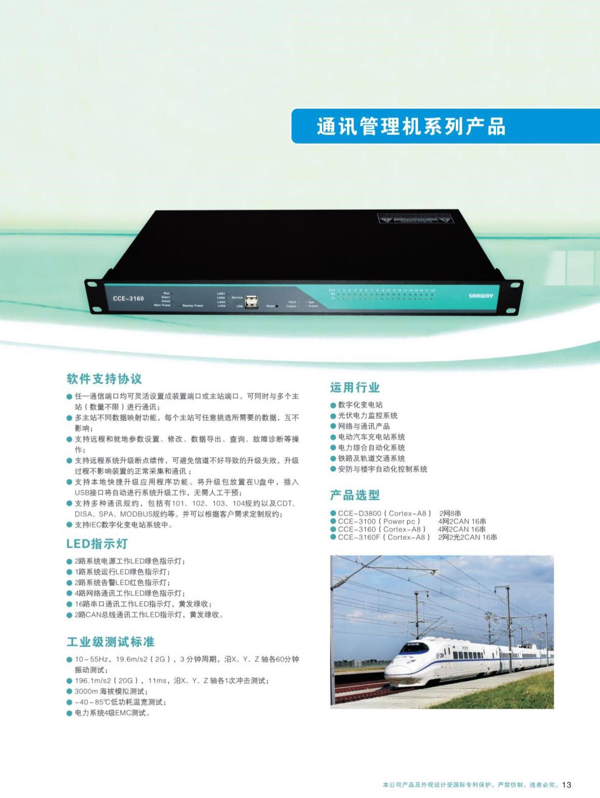 通讯管理机系列产品