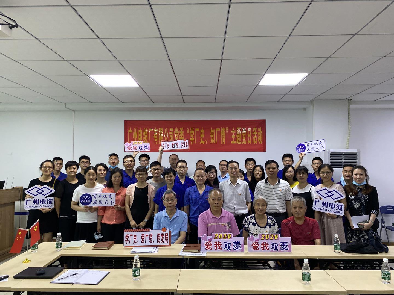 喜讯|广州电缆荣获劳动关系和谐企业AAA级称号