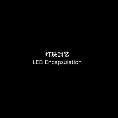灯珠封装视频