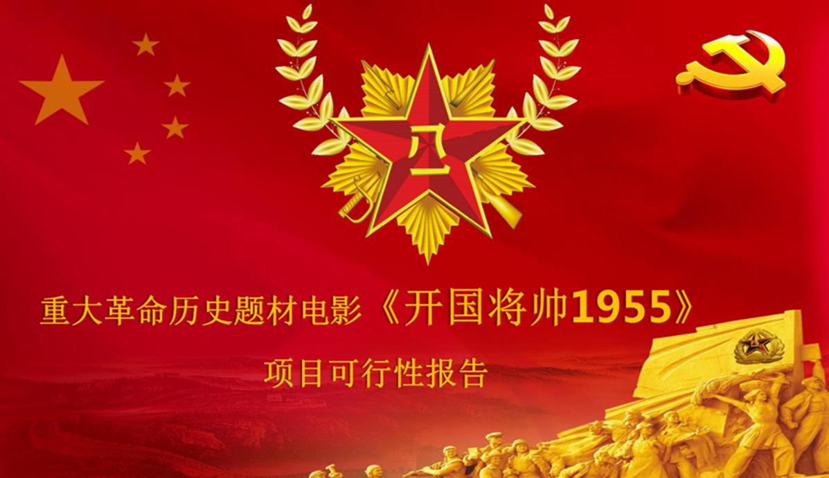 《开国将帅授勋1955》