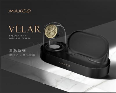 Maxco无线蓝牙音响_无线充电