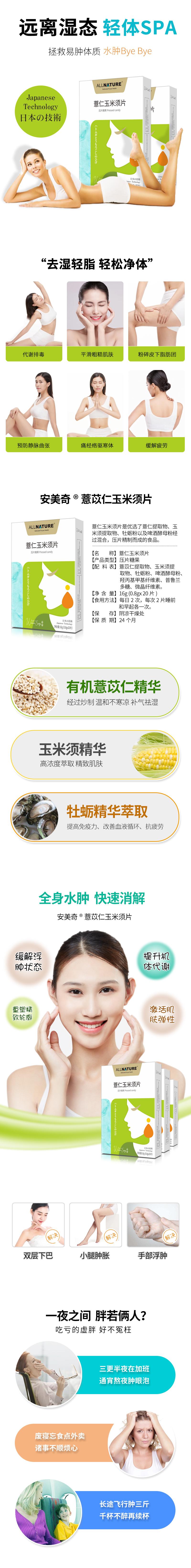安美奇-薏苡仁玉米须片