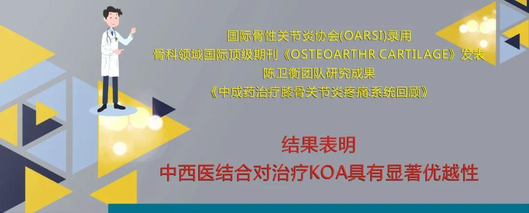 金天格胶囊再入SCI 中成药治疗KOA疗效确切