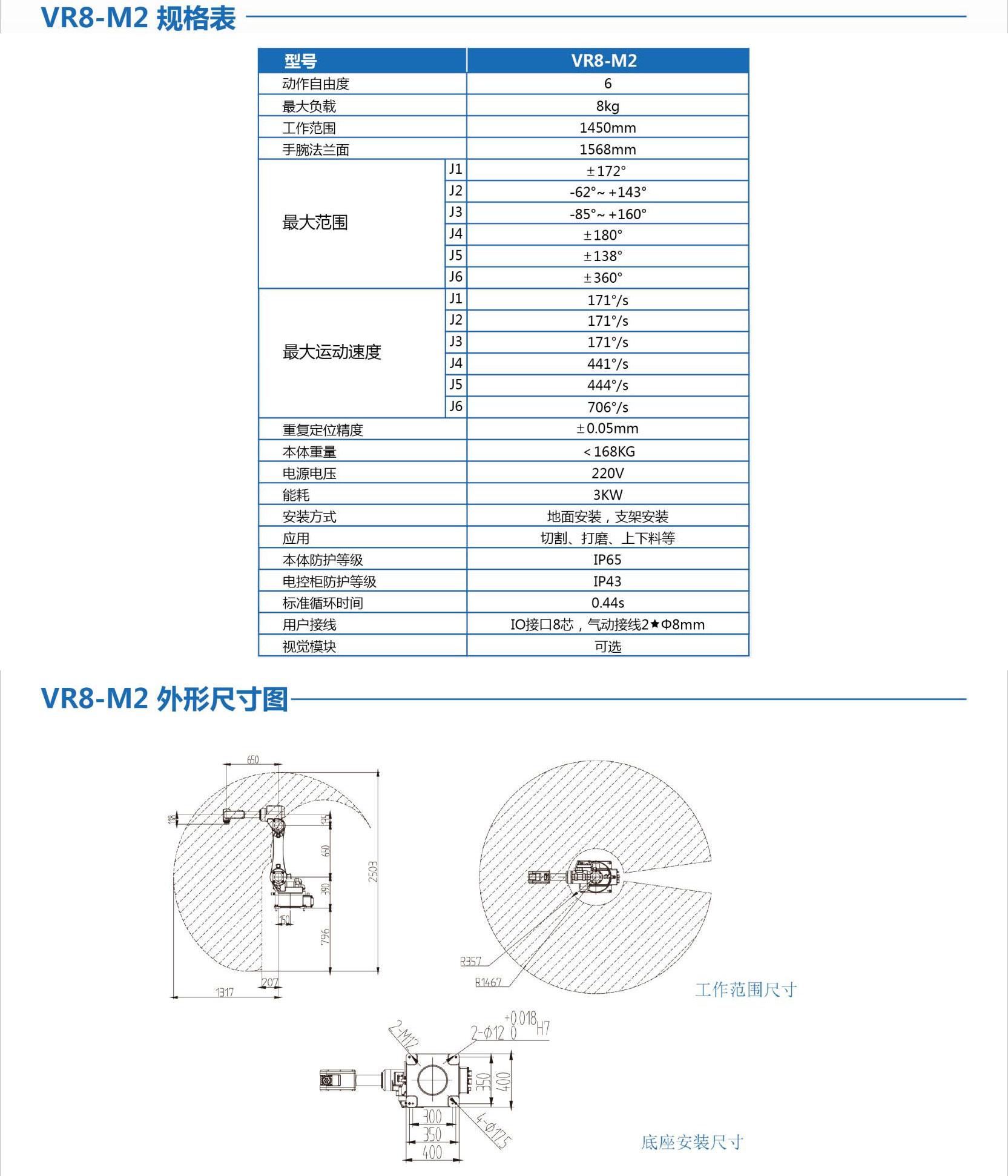 8Kg 六关节机械人(2019款)