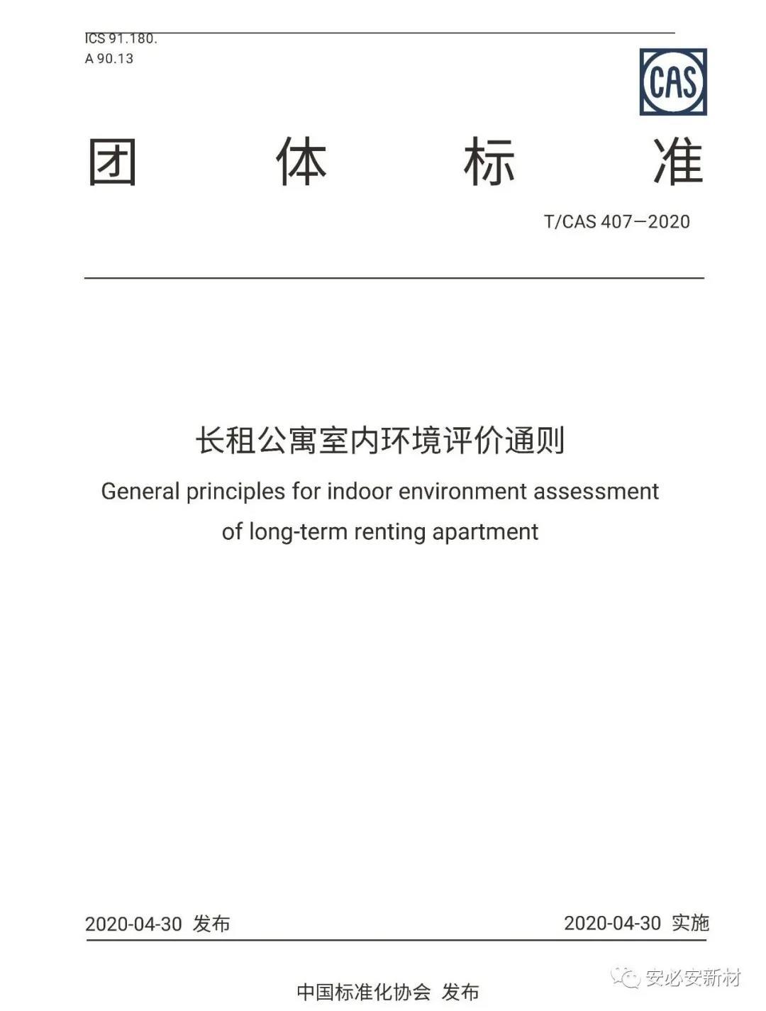 安必安參編的《長租公寓室內環境評價通則》已正式發布!