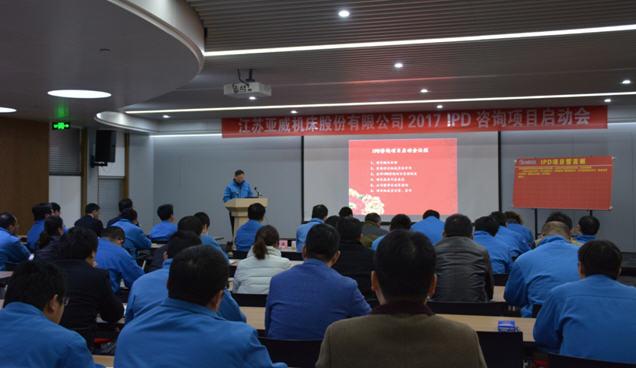 热烈祝贺江苏亚威机床公司产品研发体系变革项目成功启动!