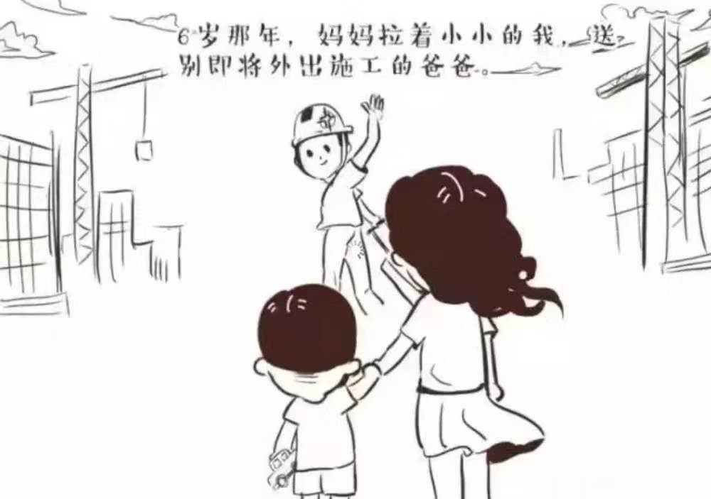 父情节快乐 | 父爱无声,却一直都在