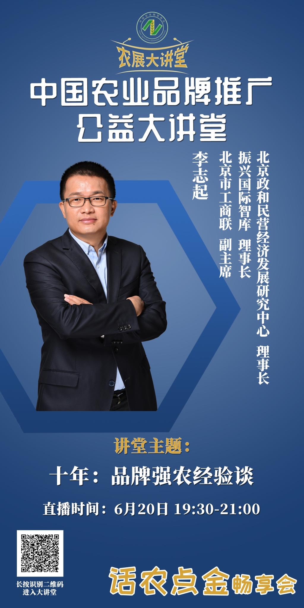 【农展大讲堂17·预告】6月20日(周六)中国农业品牌推广公益大讲堂第八期