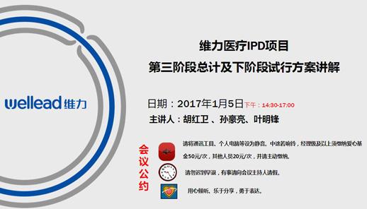 广州维力医疗IPD咨询项目第三阶段圆满结束!