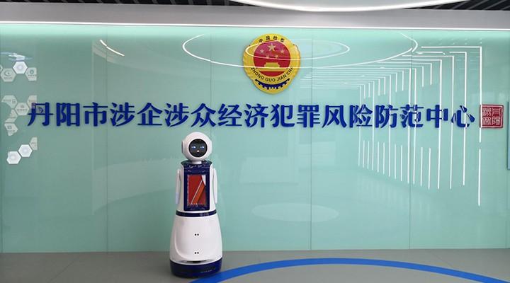 Danyang City Crime Risk Prevention Center