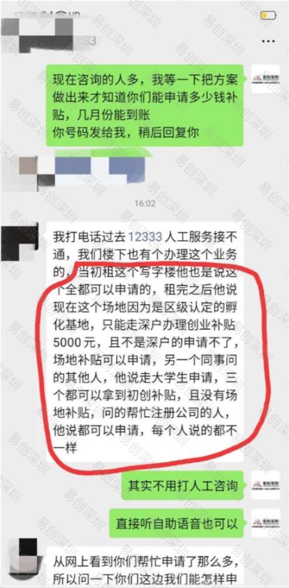 深圳市创业补贴防坑指南!你踩坑了吗?