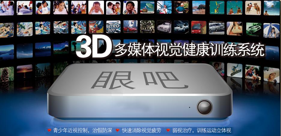 3D多媒体视觉健康训练系统